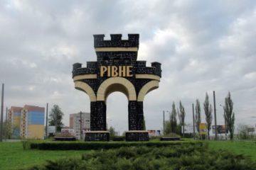 Рівне Україна