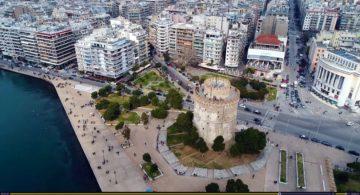 Місто Салоніки