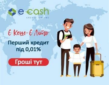 E-cash відгуки клієнтів