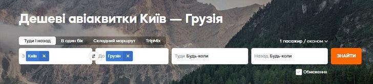київ тбілісі авіаквитки