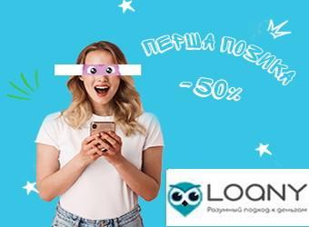 Loany: відгуки клієнтів