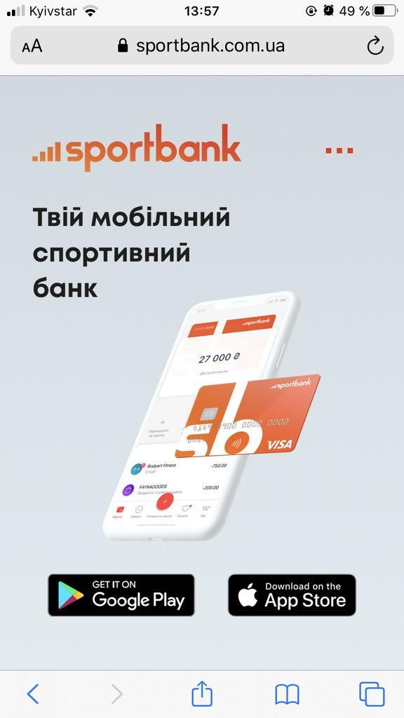 Інструкція як отримати карту SportBank