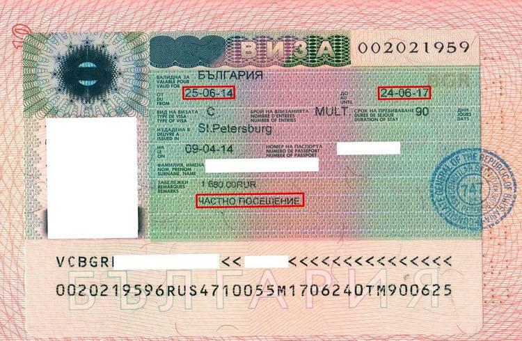 робоча віза Болгарія